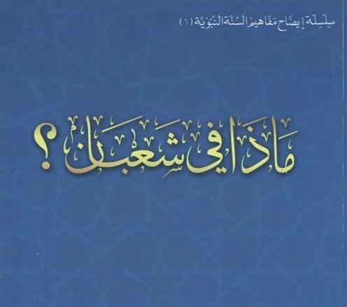 Kitab Madza fi' sya'ban Download Kitab PDF lengkap dan Gratis